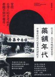 薬舗年代:従内単,北京烤鴨到紫雲膏,中薬房的時代故事与料理配方