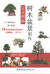 樹木盆景制作完全図解(はじめての盆栽の育て方)
