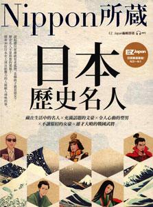 日本歴史名人(附MP3)(繁日対照)