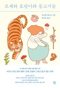 ジョゼと虎と魚たち(韓国本)