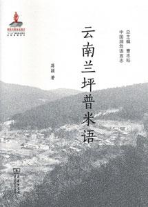 雲南蘭坪普米語