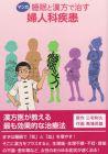 【和書】マンガ睡眠と漢方で治す婦人科疾患