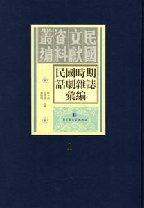 民国時期話劇雑誌彙編  全100冊