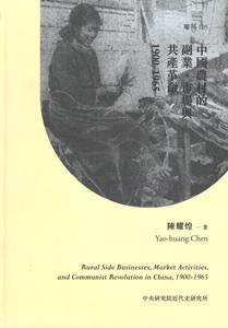 中国農村的副業,市場与共産革命(1900-1965)