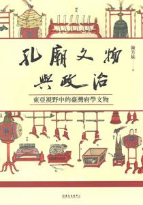 孔廟文物与政治:東亜視野中的台湾府学文物