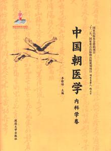 中国朝医学  全9冊