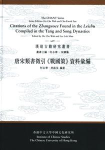 唐宋類書徵引戦国策資料彙編