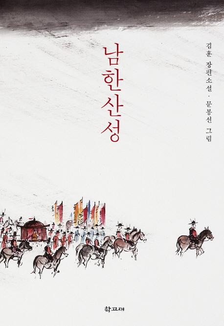 南漢山城(改訂版)(韓国本)
