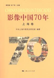 影像中国70年-上海巻