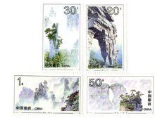 【切手】1994-12T 武陵源(4種)