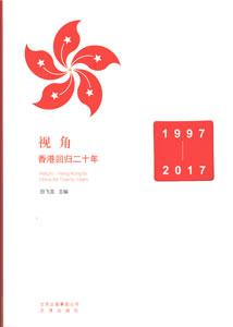 視角:香港回帰二十年(1997-2017)