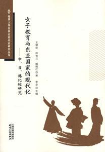 女子教育与東亜国家的現代化:中日韓比較研究