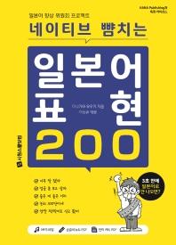 ネイティブ顔負け日本語表現200(韓国本)