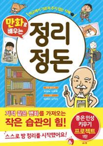 大人になってこまらないマンガで身につく整理整頓(韓国本)