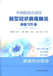 中西医結合診療新型冠状病毒肺炎験案120例