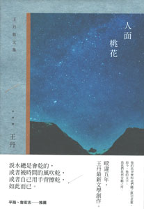 人面桃花 王丹散文集