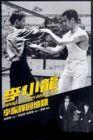 ◆李小龍Bruce Lee My Brother-李振輝回憶録