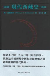 現代西蔵史(1955-1957)
