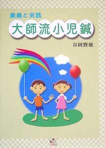 【和書】大師流小児鍼 奥義と実践