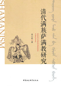清代満族薩満教研究