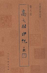 中国印譜全書 喬大壮印蛻