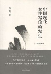 中国現代女性写作的発生(1898-1925)