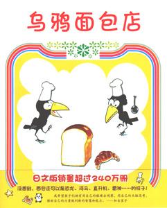 烏鴉緬包店(からすのパンやさん)