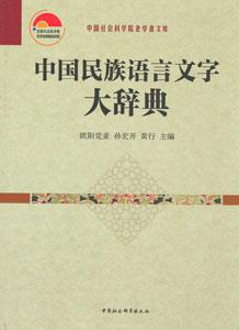 中国民族語言文字大辞典