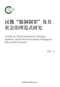 漢魏服制制罪及其社会治理范式研究