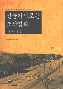 新聞記事で見た朝鮮映画1911-1917(韓国本)
