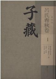 子蔵・雑家部呂氏春秋巻  全36冊