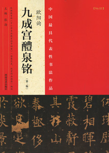 欧陽詢九成宮醴泉銘(第2版)