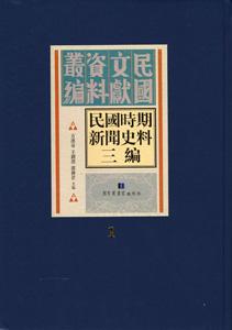 民国時期新聞史料三編  全26冊