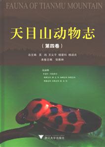 天目山動物誌  第4巻昆虫綱半翅目-同翅亜目