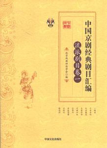 中国京劇経典劇目彙編-流派劇目巻1