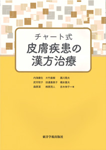 【和書】チャート式皮膚疾患の漢方治療