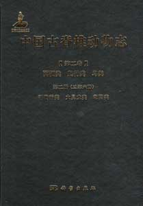 中国古脊椎動物誌  第2巻両棲類爬行類鳥類第2冊(総第6冊)副爬行類,大鼻龍類,亀