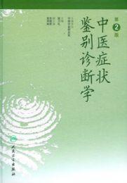 中医症状鑑別診断学[第2版]
