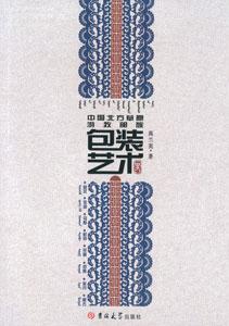 中国北方草原遊牧部族包装芸術史