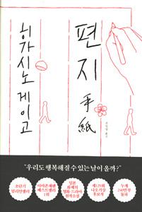 手紙(韓国本)