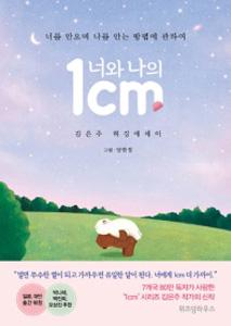 君と私の1cm(韓国本)