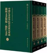 中国社会科学院経済研究所蔵徽州文書類編 散件文書(影印本)全4巻