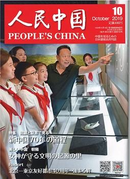 【和書】 人民中国(日文)2019年10月号