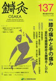【和書】鍼灸osaka  通巻137号(膝の痛みと手の痛み)