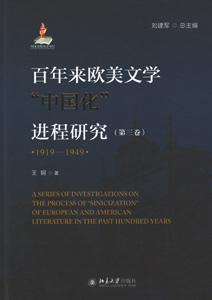 百年来欧美文学中国化進程研究  第3巻(1919-1949)