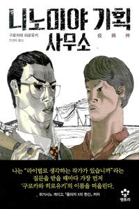 二宮企画事務所「疫病神」(韓国本)