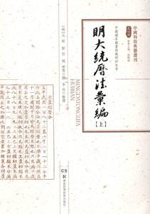 明大統暦法彙編  上下冊