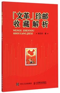 ◆文革珍郵收蔵解析