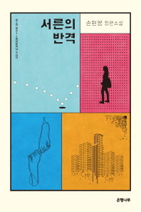 三十の反撃(韓国本)