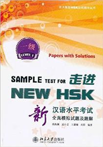 走進NEW HSK:新漢語水平考試全真模擬試題及題解1級 (附MP3)